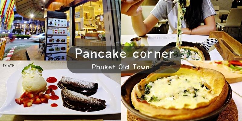 pancake-corner