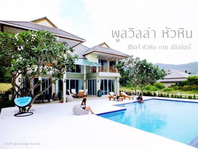 ซีริดจ์ หัวหิน บาย สลิลรัตน์ Pool villa