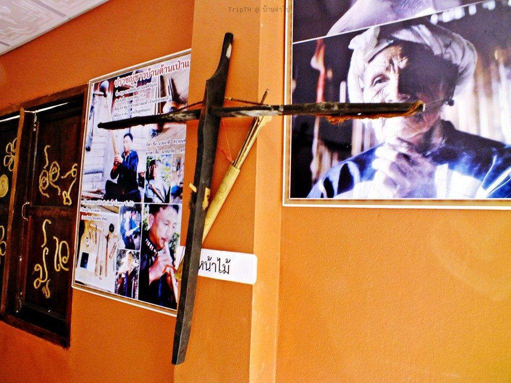 พิพิธภัณฑ์ท้องถื่นบ้านจ่าโบ่ (2)