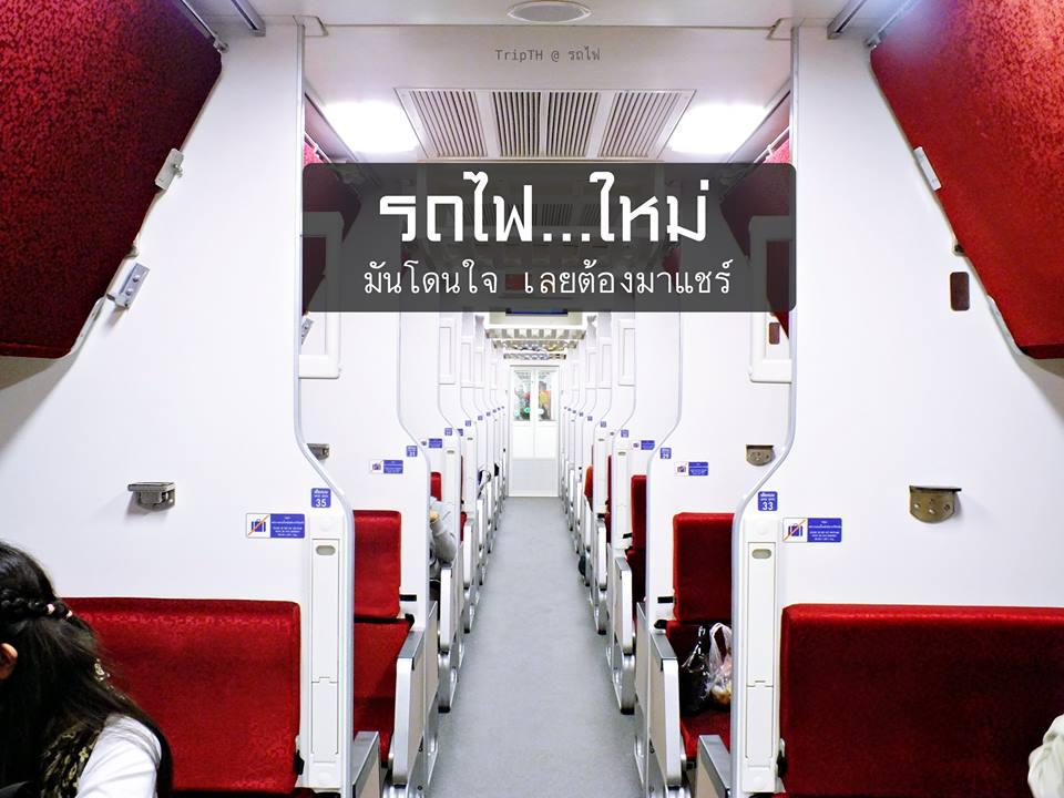 รถไฟใหม่