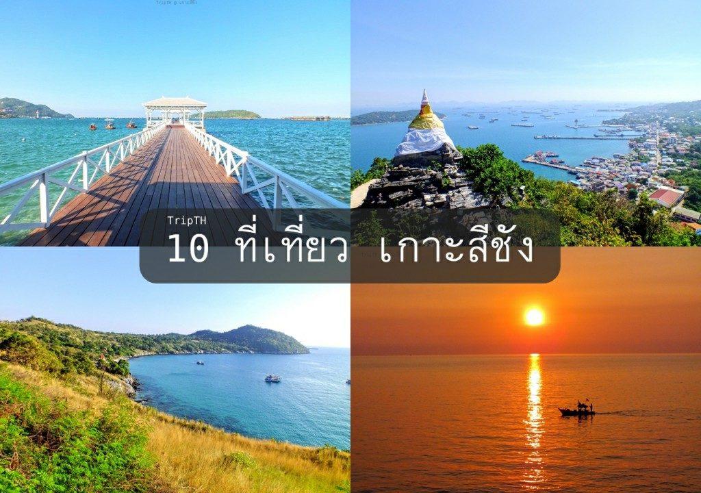 ที่เที่ยวเกาะสีชัง