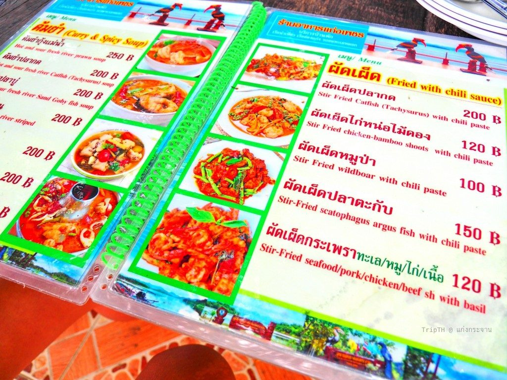 ร้านอาหารริมเขื่อนแก่งกระจาน (3)