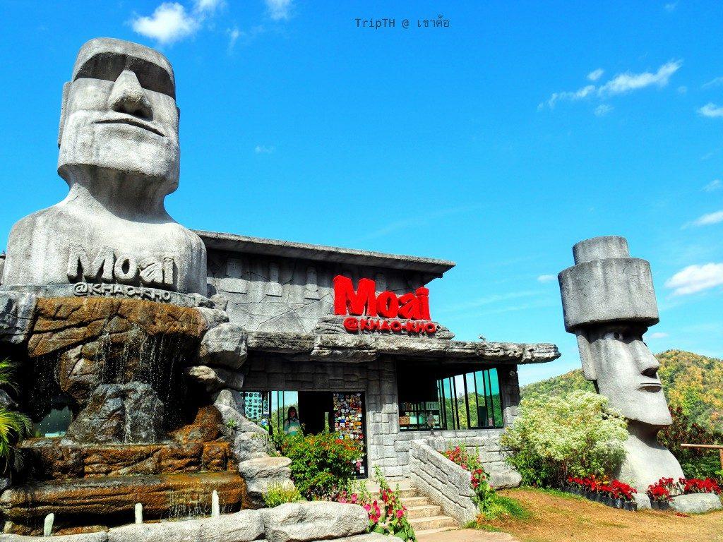 ร้าน Moai (โมอาย) (1)