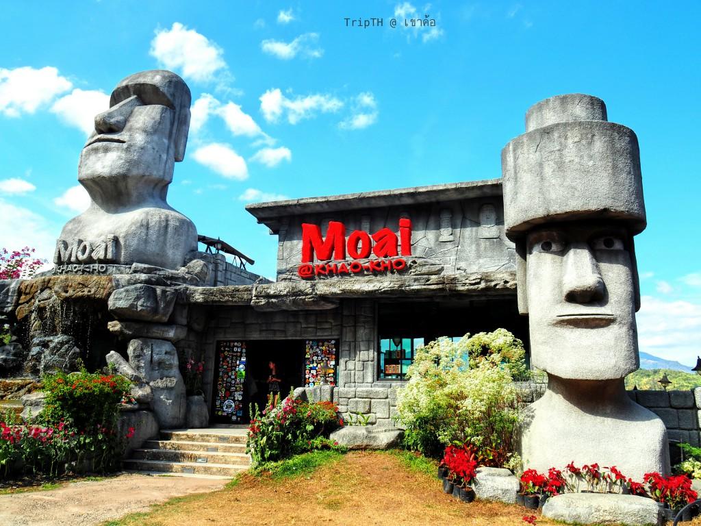 ร้าน Moai (โมอาย) (2)