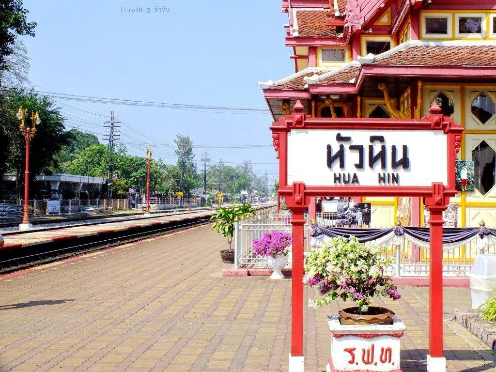 สถานีรถไฟหัวหิน (1)