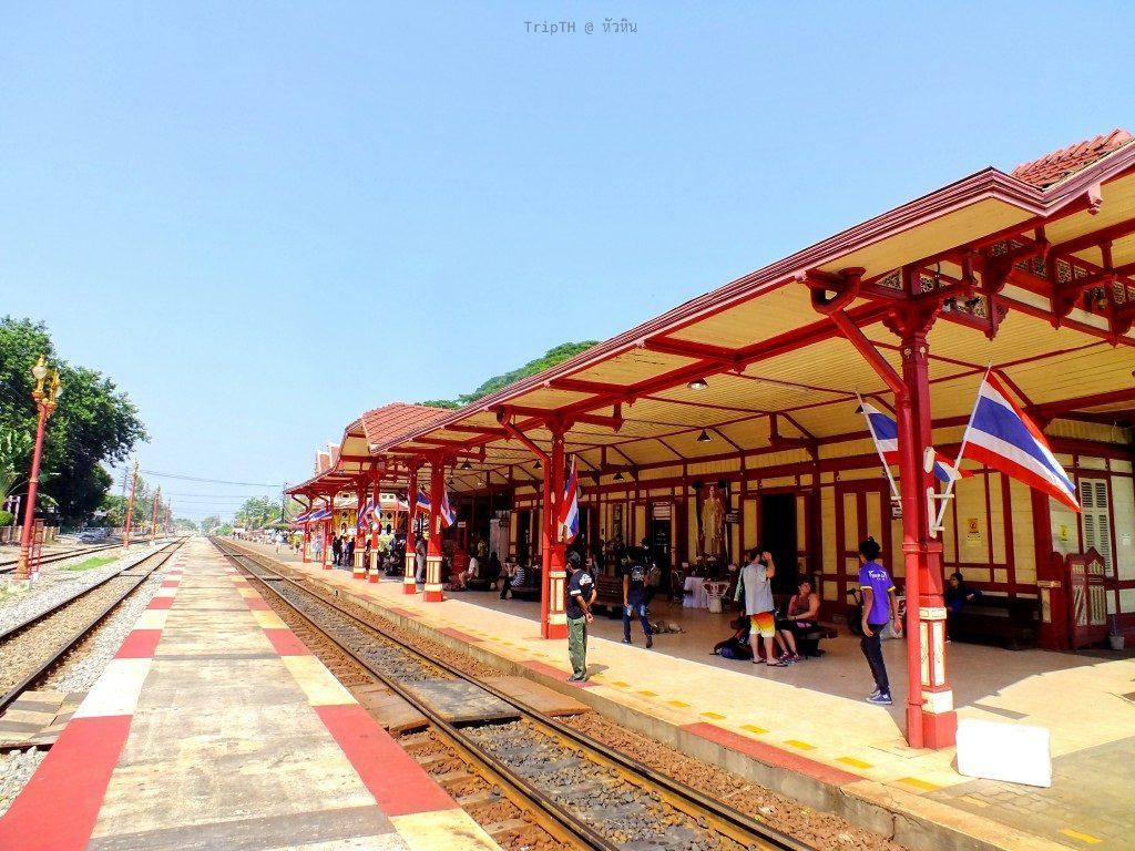 สถานีรถไฟหัวหิน (2)