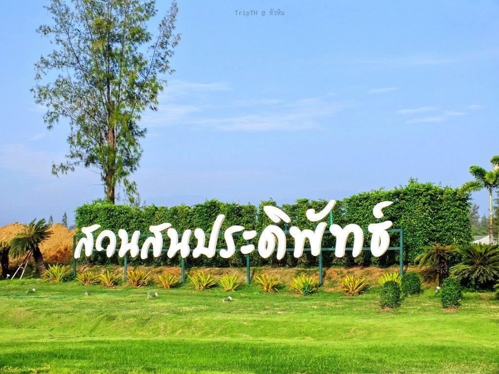 สวนสนประดิพัทธ์ (1)
