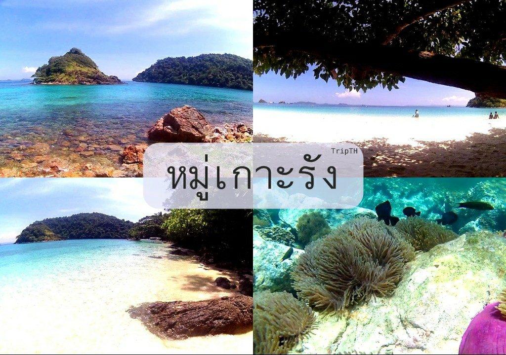 10. หมู่เกาะรัง