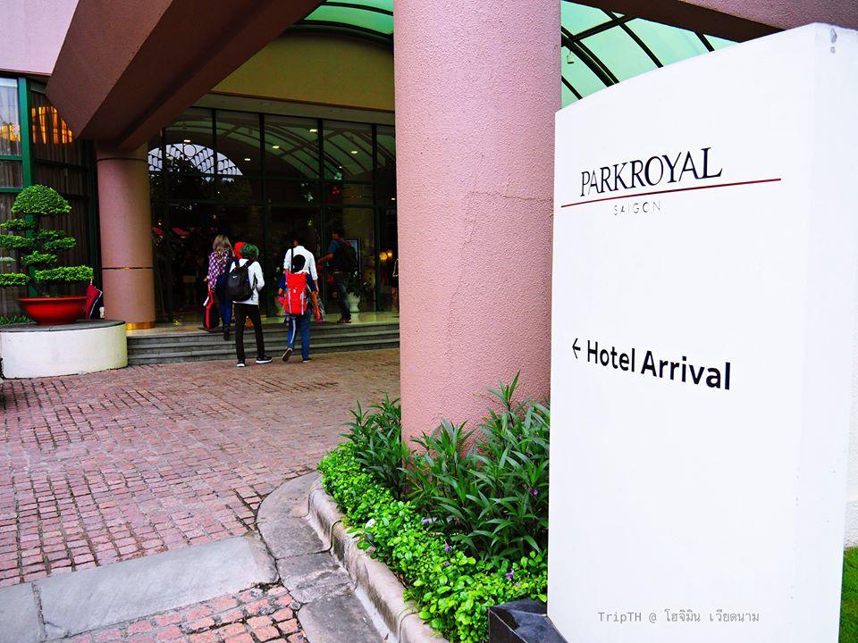 โรงแรม Park Royal