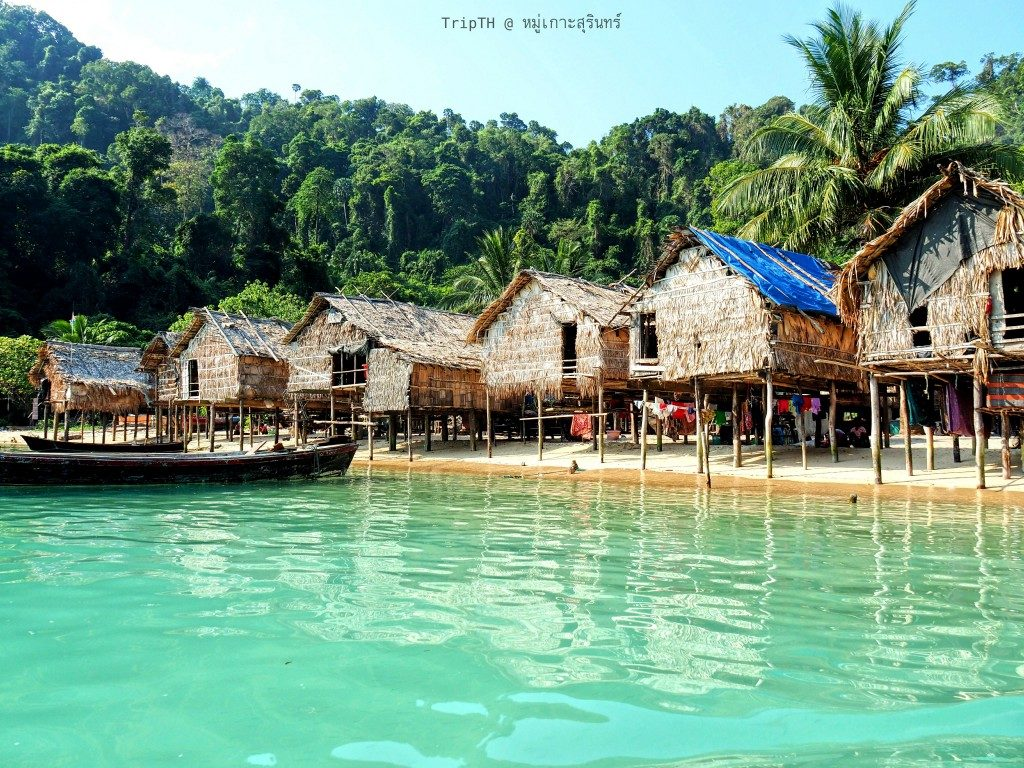 หมู่บ้านมอแกน (1)
