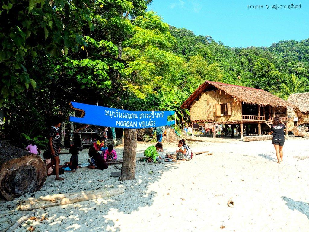 หมู่บ้านมอแกน (2)