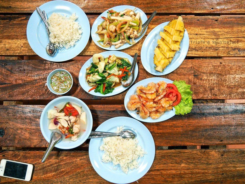 อาหาร Day 2