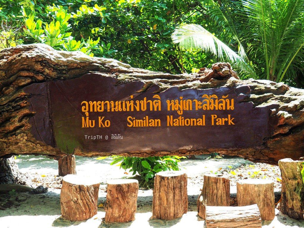 อุทยานแห่งชาติ หมู่เกาะสิมิลัน (1)