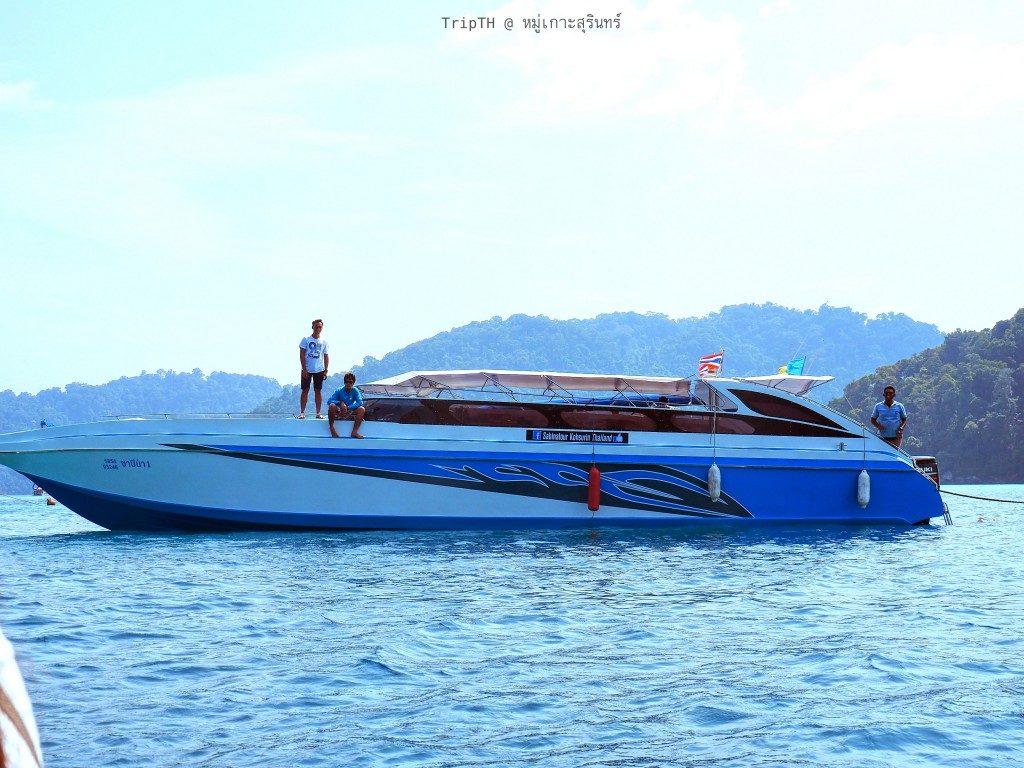เรือ Sabina Tour