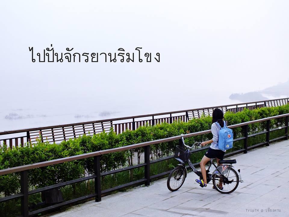 ไปปั่นจักรยานริมโขง