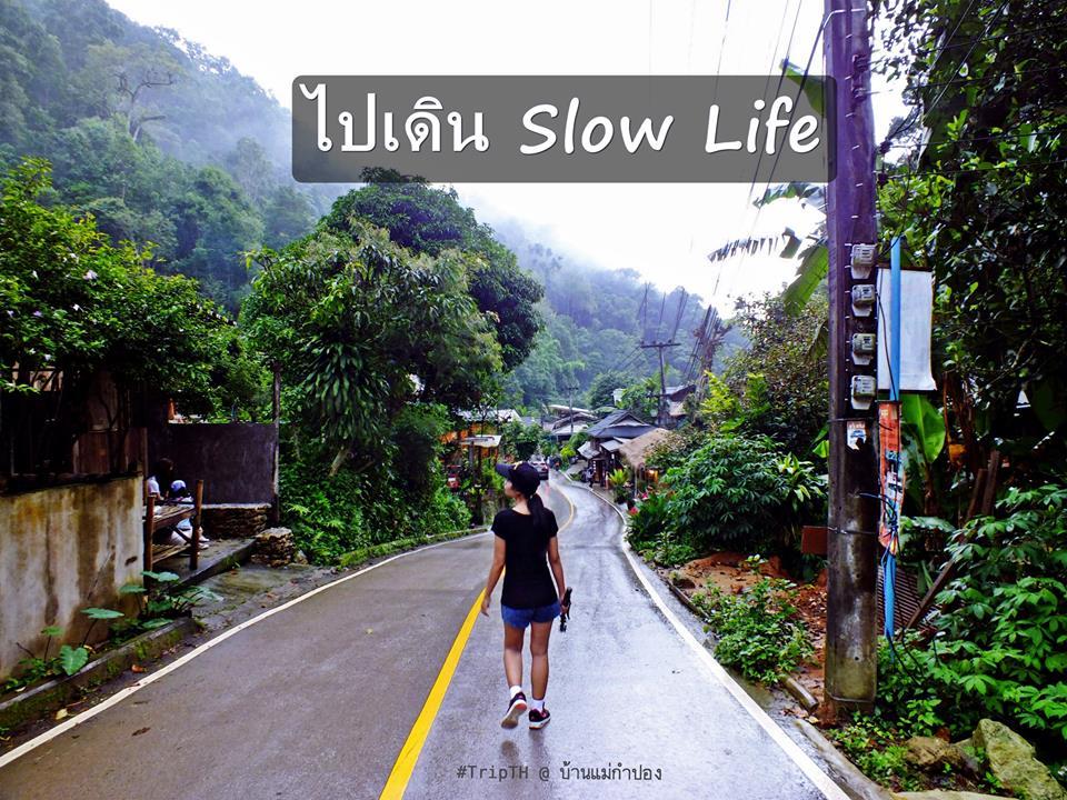ไปเดิน Slow Life
