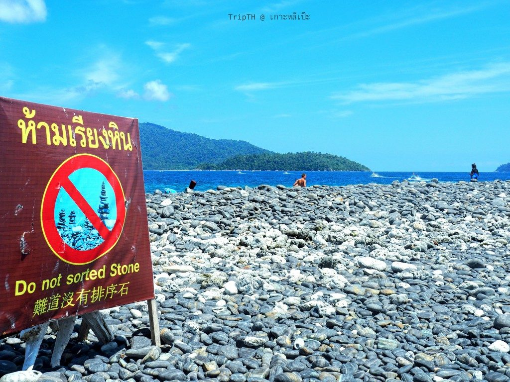 เกาะหินงาม หลีเป๊ะ (2)