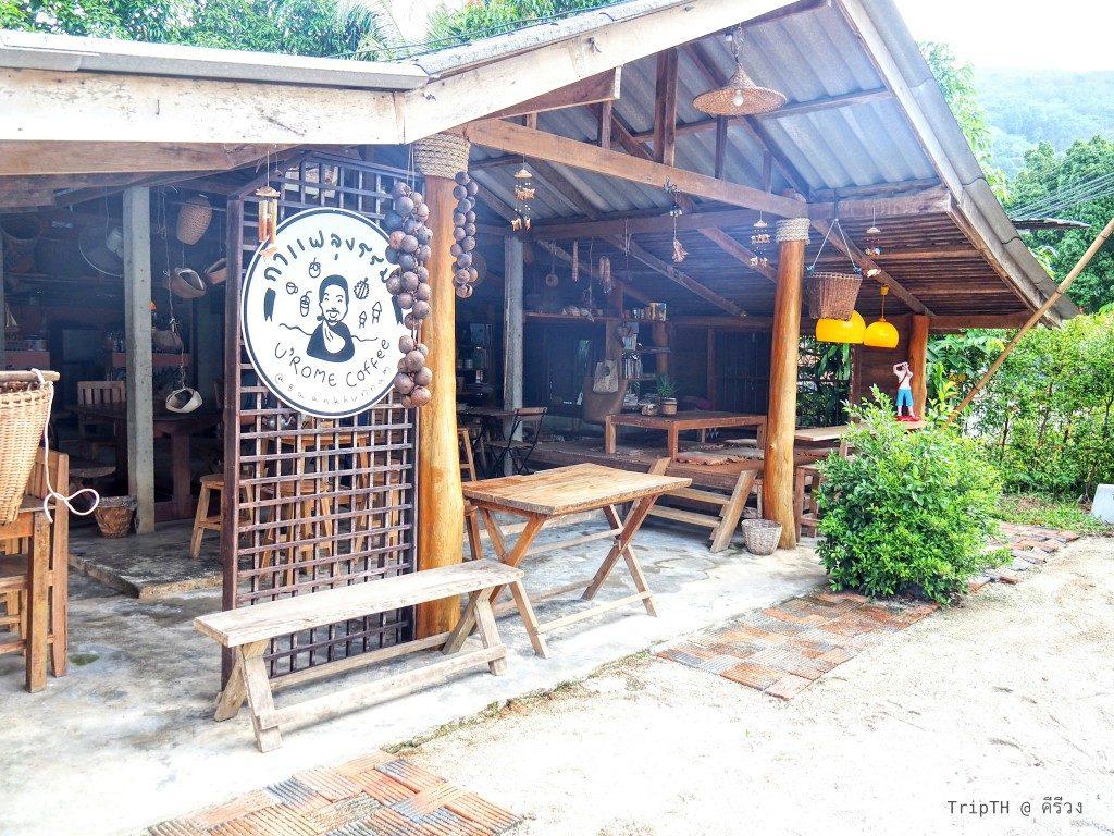 กาแฟลุงโลม (4)