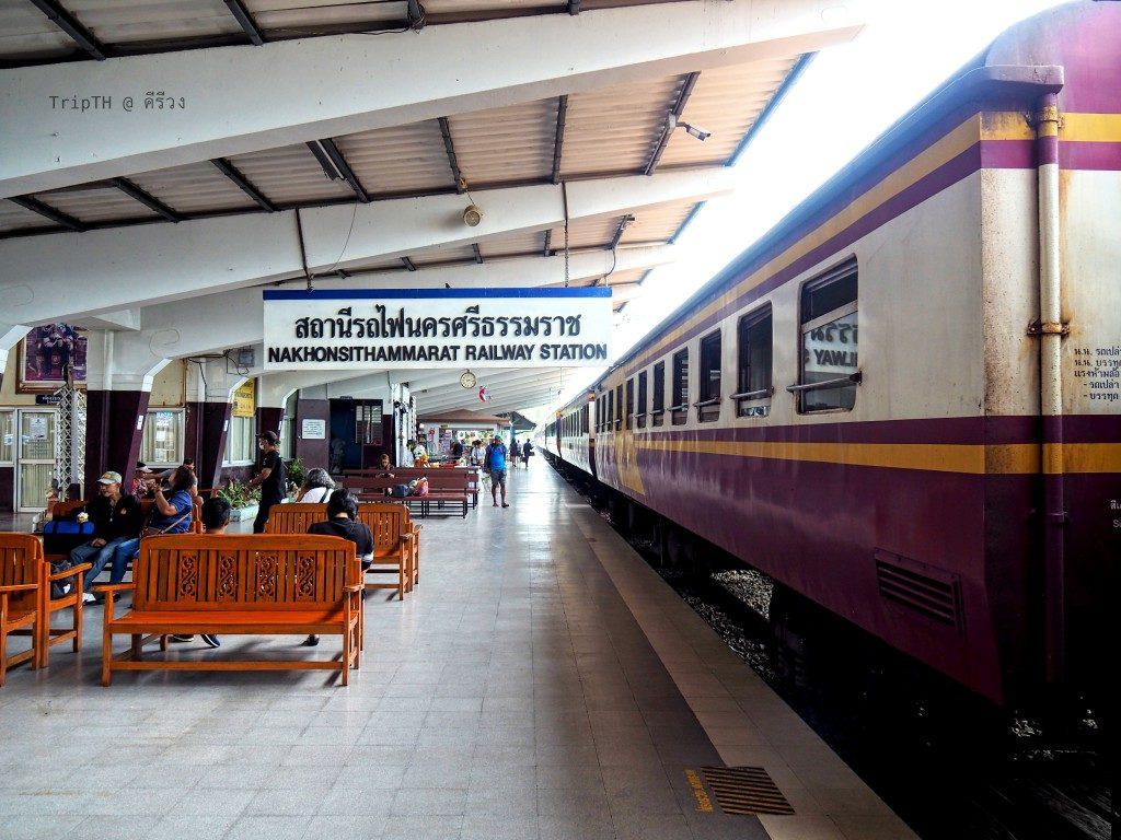 รถไฟนคร - กรุงเทพ (1)