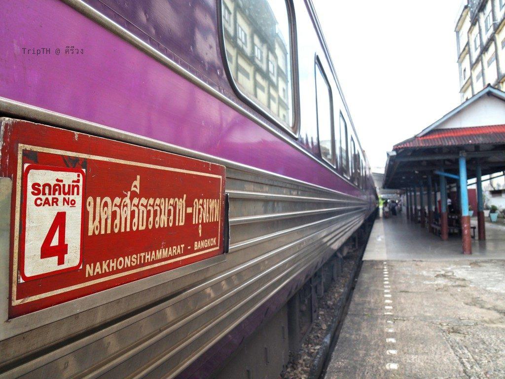 รถไฟนคร - กรุงเทพ (2)