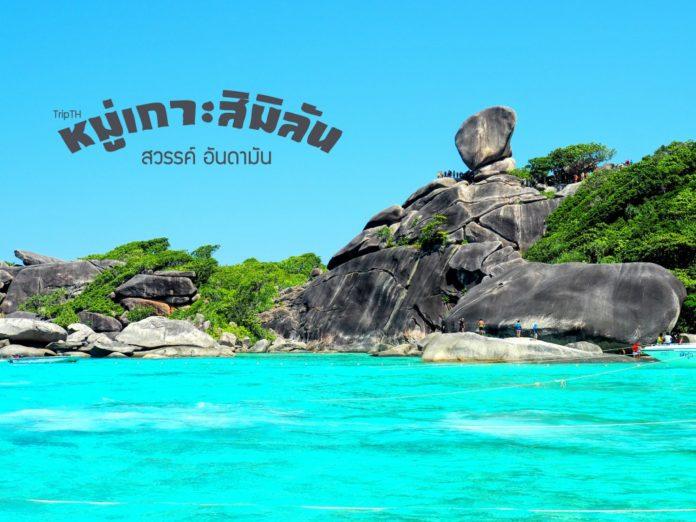หมู่เกาะสิมิลัน