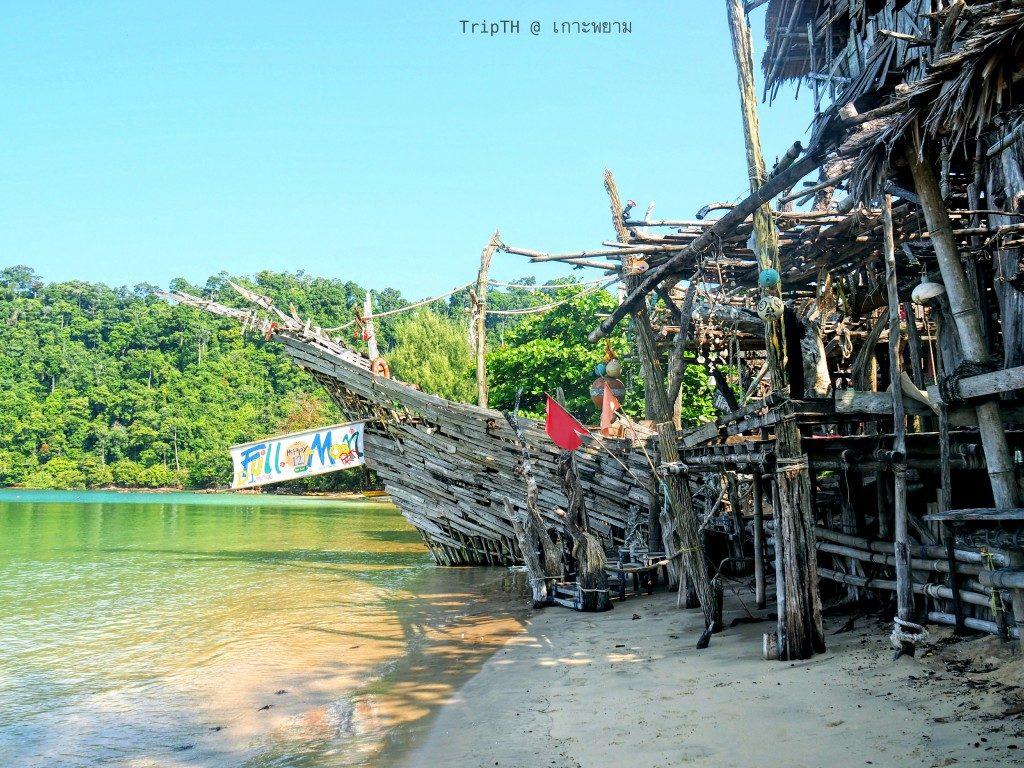 ฮิปปี้บาร์ เกาะพยาม (4)
