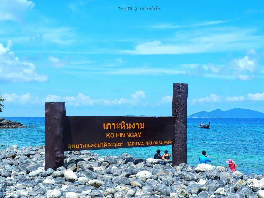 เกาะหินงาม (1)