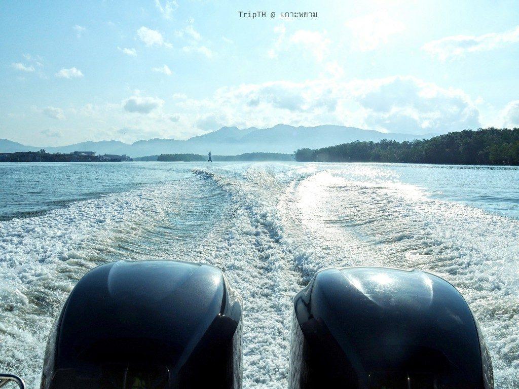 เรือไปเกาะพยาม (2)