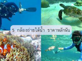5 กล้องถ่ายใต้น้ำ