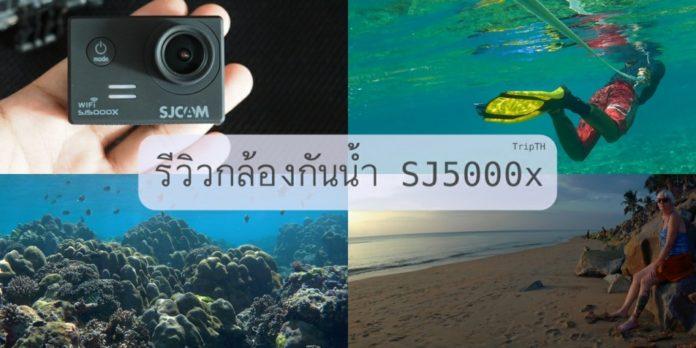 SJ5000x