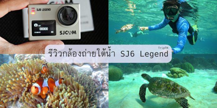 SJ6 Legend
