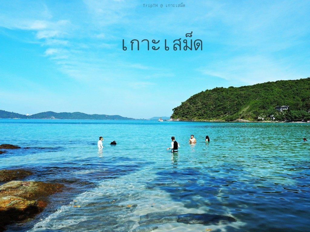 เกาะเสม็ด (1)