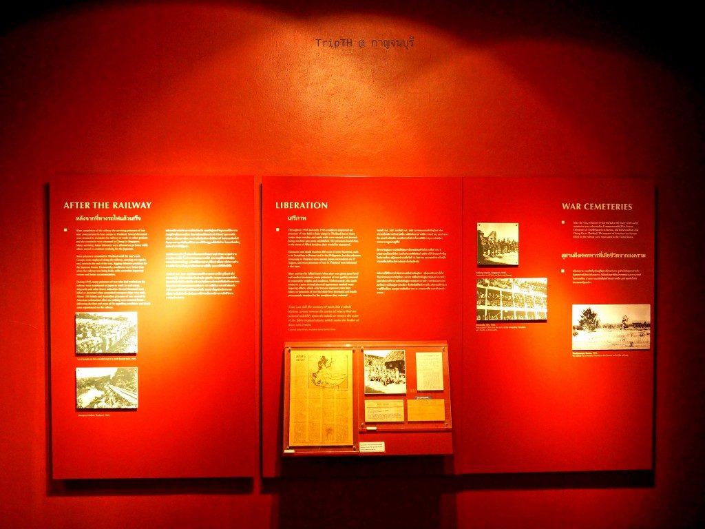 พิพิธภัณฑ์ ช่องเขาขาด (2)