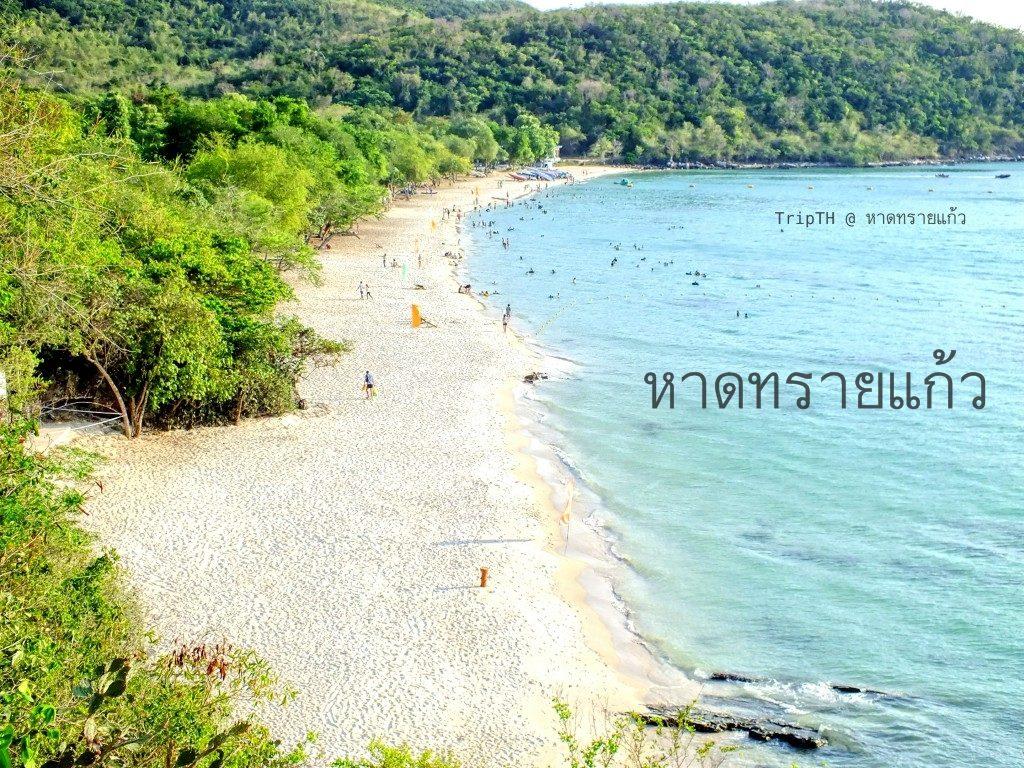 หาดทรายแก้ว (1)