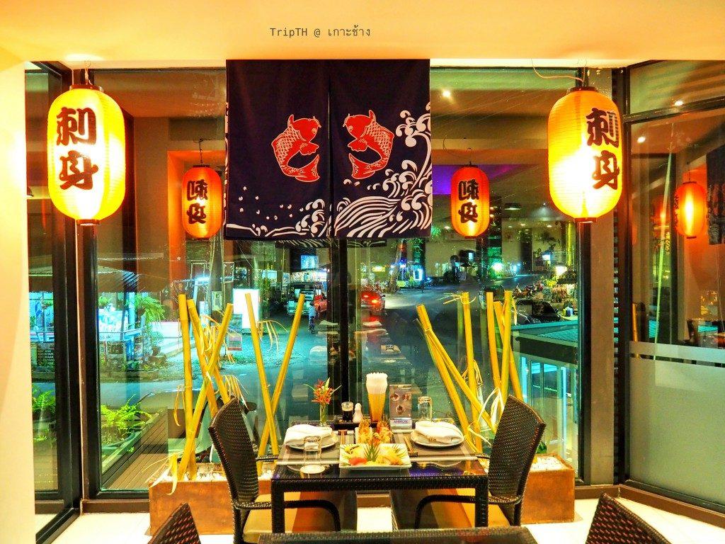 อาหารญี่ปุ่น เดอะแกลเลอรี่ เกาะช้าง (1)
