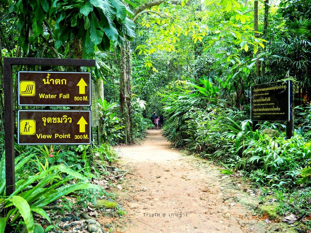 อุทยานแห่งชาติหมู่เกาะช้าง (2)