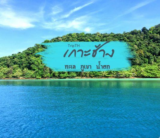 เกาะช้าง 3