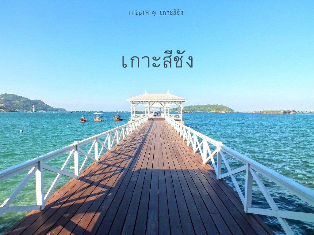 เกาะสีชัง (0)