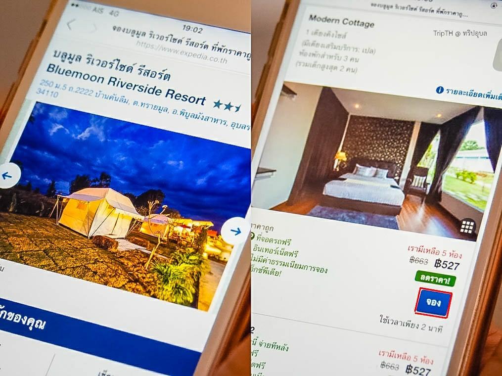 Expedia จองโรงแรม (4)
