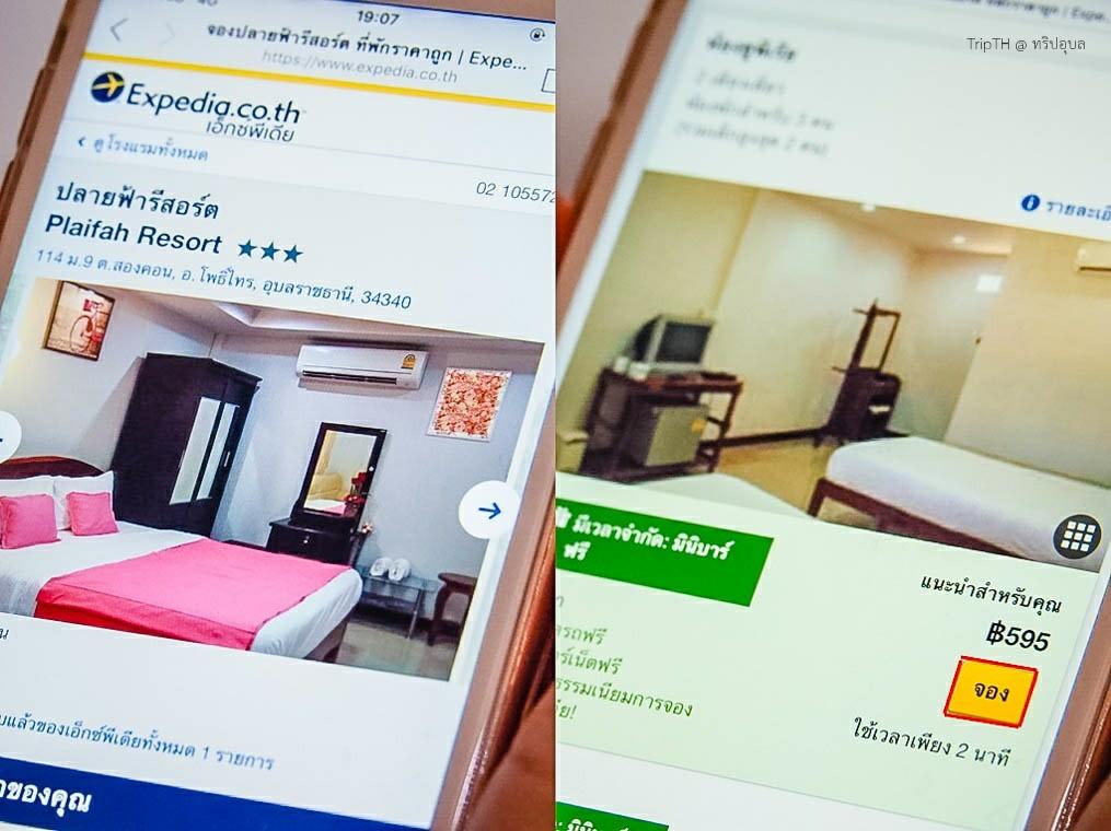 Expedia จองโรงแรม (5)