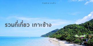 ที่้เที่ยวเกาะช้าง