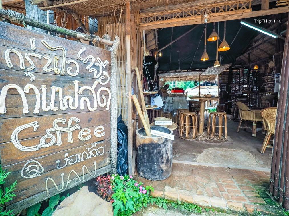 ร้านกาแฟ กลิ่นไอเกลือ (1)