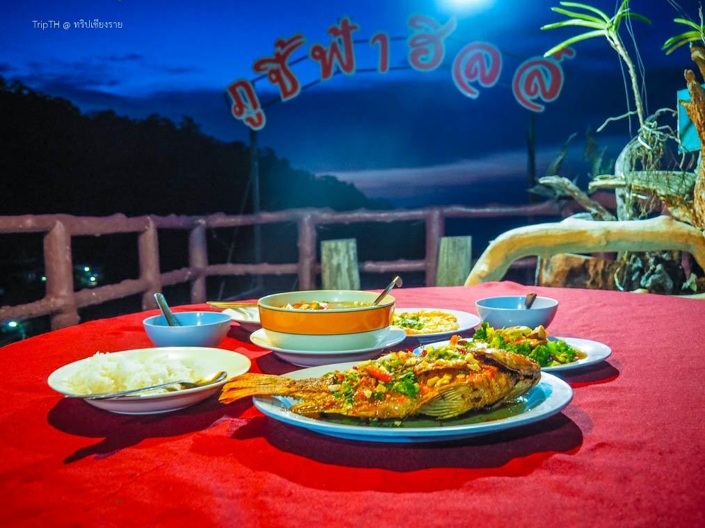 อาหาร ภูชี้ฟ้าฮิลล์ (1)