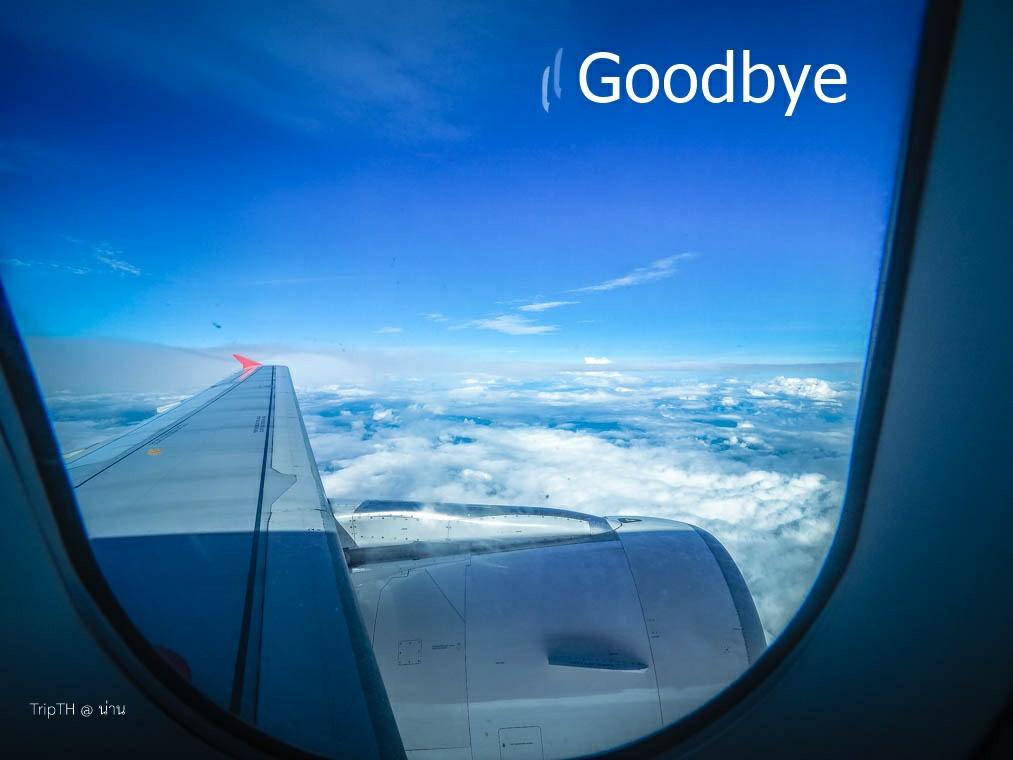 เที่ยวบิน น่าน - กทม