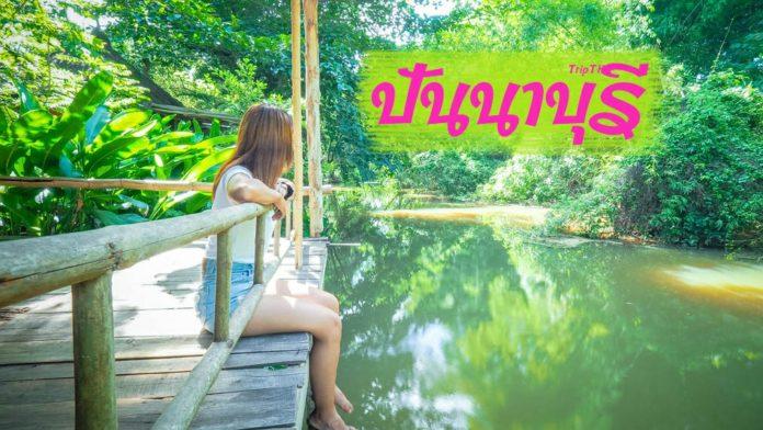 ปันนาบุรี 2