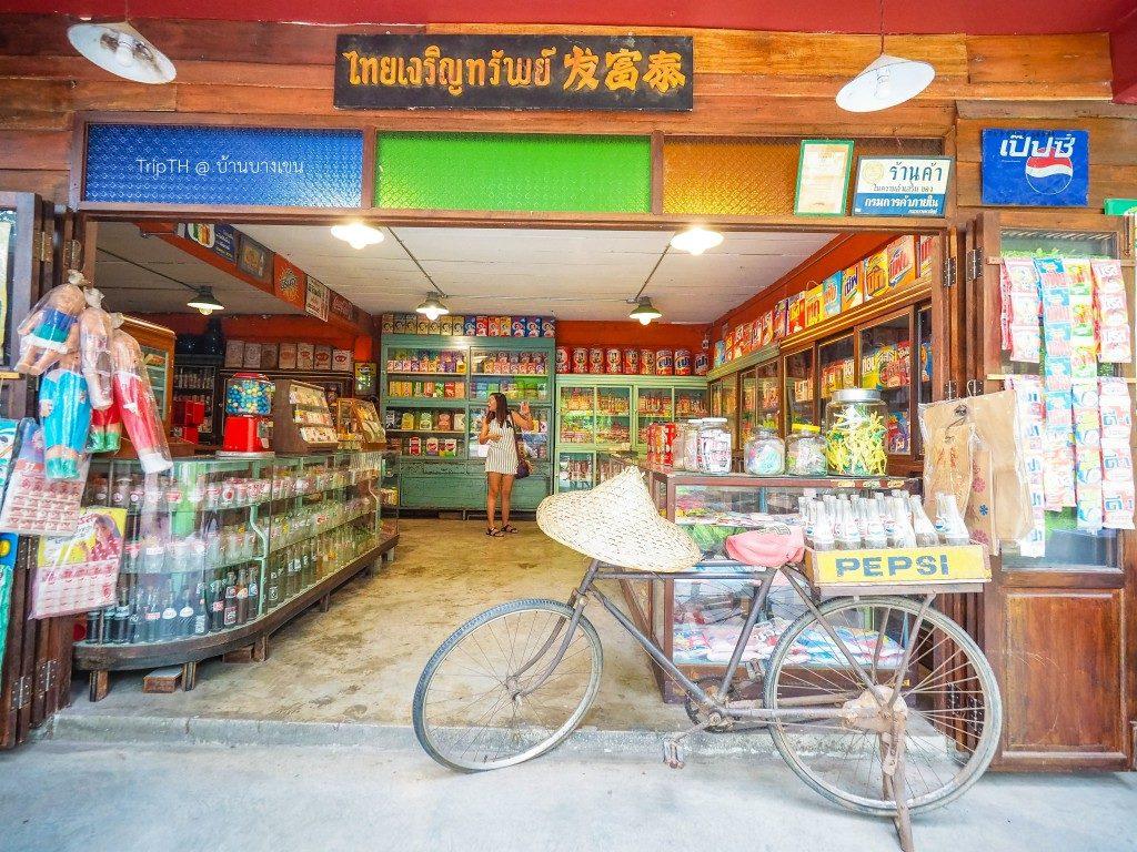 ร้านขายของ (1)