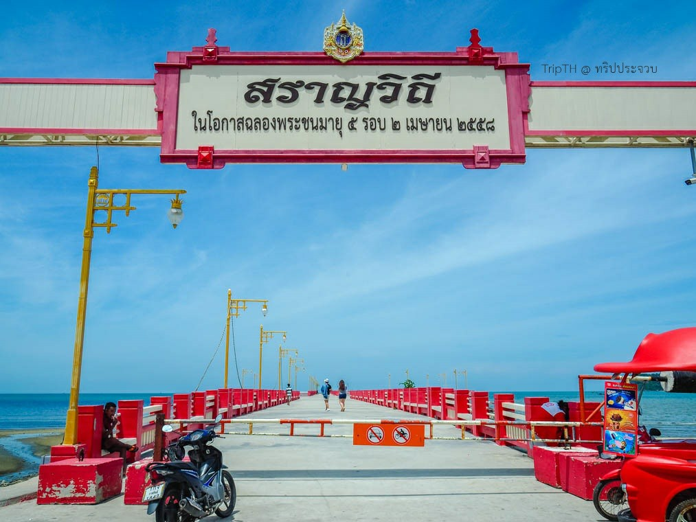 สะพานปลา ประจวบ (1)