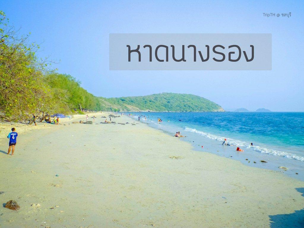 หาดนางรอง