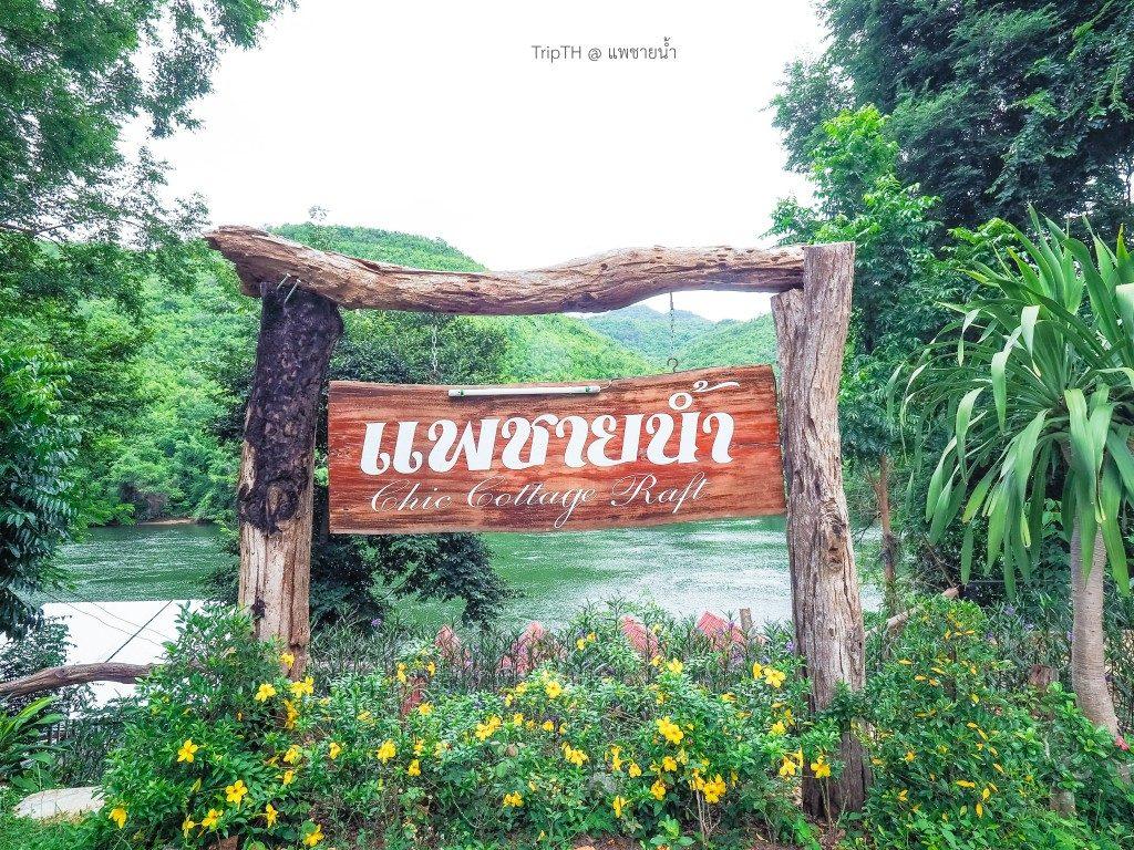 แพชายน้ำ กาญจนบุรี