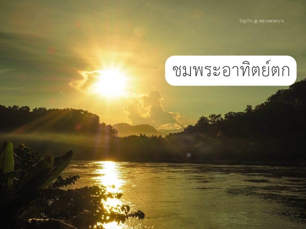 ชมพระอาทิตย์ตก ริมโขง หลวงพระบาง (1)